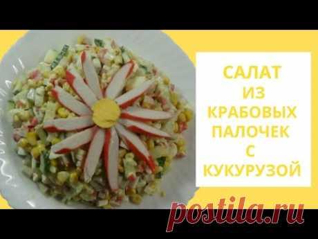Салат из крабовых палочек и кукурузы: отличное блюдо для праздничного стола