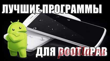ТОП 10 программ для Рут прав на Андроид   101ANDROID.RU