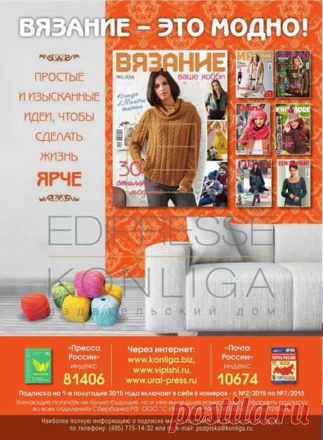 """La revista \""""la Labor de punto su Hobby\"""" №11 2014г"""