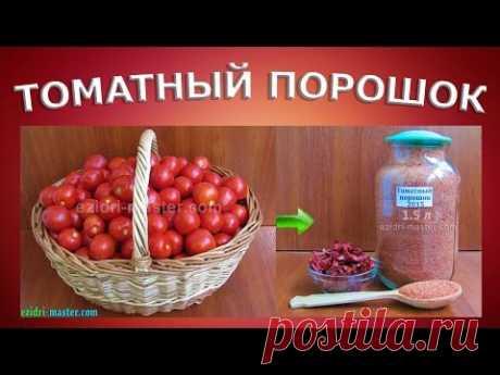 Приготовление томатного порошка на зиму
