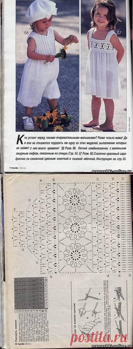 Наряд для малышки - вязание + ткань