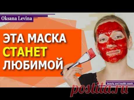 Натуральный коллаген для молодости кожи. Эта маска станет вашей любимой.
