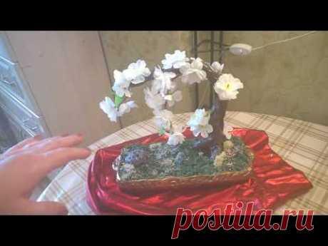 Декоративное искусственное деревце своими руками - YouTube
