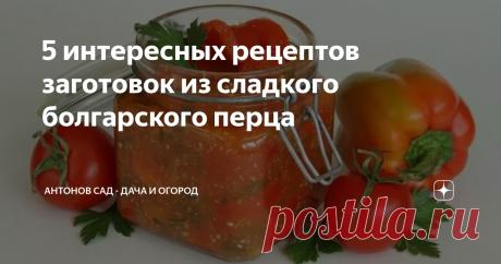 5 интересных рецептов заготовок из сладкого болгарского перца  Сладкий болгарский перчик незаменим при приготовлении салатов, закусок, лечо и многих других блюд. Полезный и вкусный овощ богат витаминами и микроэлементами. Создавать заготовки из перцадля многих хозяек уже стало традицией, ведь таким образом овощи можно сохранить на зиму. Представляем вам подборку оригинальных рецептов заготовок из сладкого перца, которые просто приготовить в домашних условиях. Маринованный...