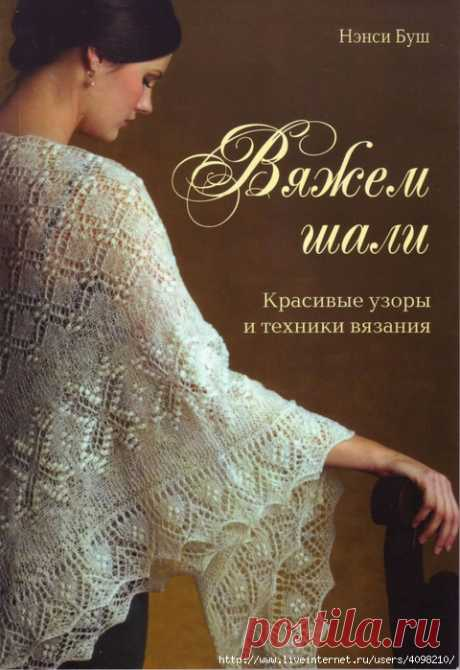 Шали. Технология вязания - Вязание для женщин спицами. Схемы вязания спицами