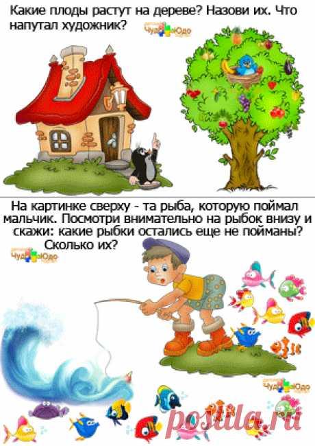 Задания на внимание в картинках для детей