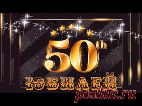 Поздравление с юбилеем на 50 лет мужчине - красивое поздравления с днем рождения! - YouTube