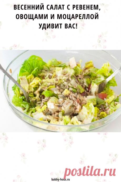Весенний салат с ревенем, овощами и моцареллой удивит вас! - babby-hous.ru Весна, так и хочется пополнить организм витаминками! Предлагаю вам использовать ревень, но...