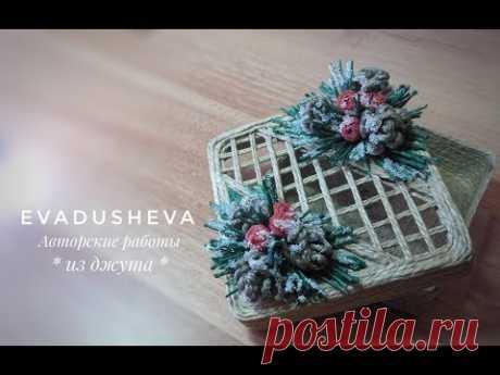 🎄Новогодняя шкатулка из джута/ Идея для подарка 2020/ @evadusheva