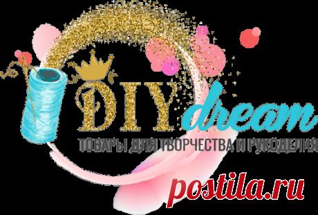 Товары для рукоделия и творчества в Минске: интернет-магазин   DIYdream.by