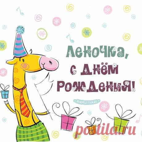 С Днем Рождения Лена: картинки