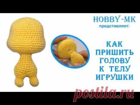 Как пришить голову игрушке амигуруми