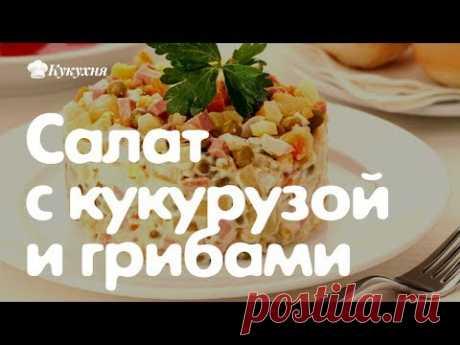 Салат с кукурузой и грибами... Мой муж вылизывает тарелку! - YouTube