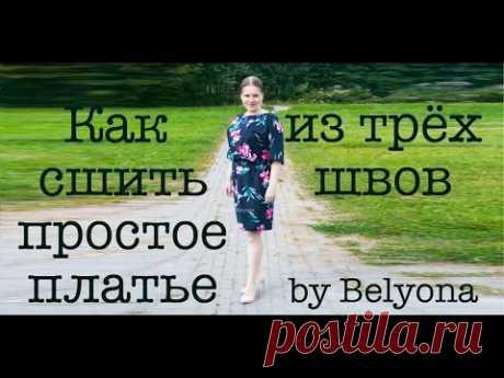 Шьем простое платье без выкройки. by Belyona