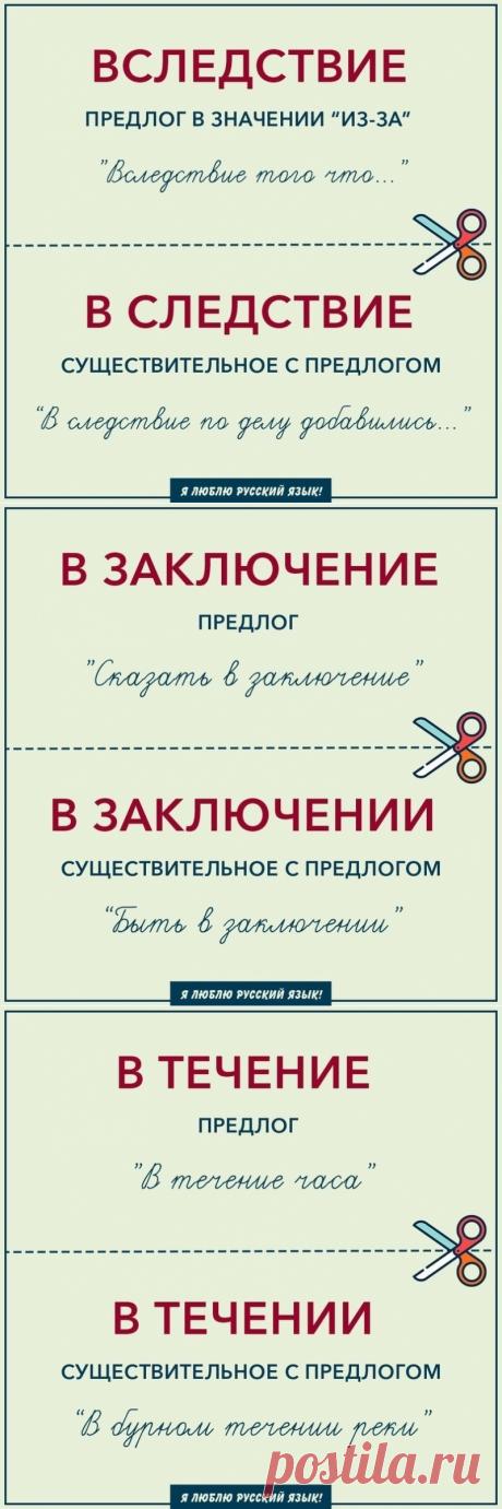 Как писать по-русски правильно — Полезные советы