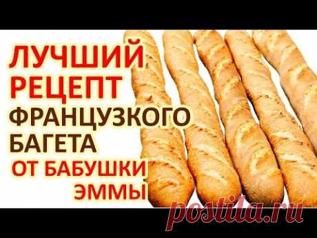 The real French baguette - the Classical recipe of a baguette from the Grandmother Emma - YouTube