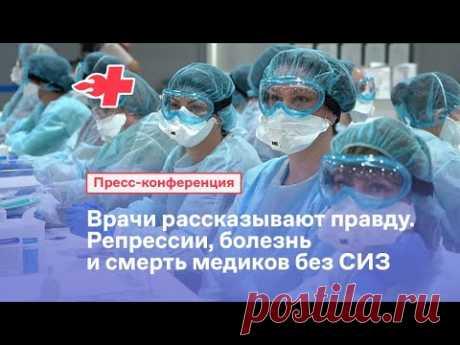Врачи рассказывают правду. Репрессии, болезнь и смерть медиков без СИЗ
