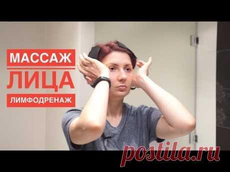 El masaje en la cara limfodrenazhnyy