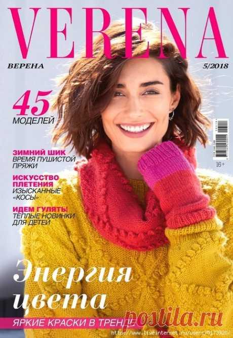 Verena №5 2018 Россия.