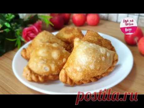Пирожки Самоса с яблоками. Буду делать еще - очень Вкусно и просто!