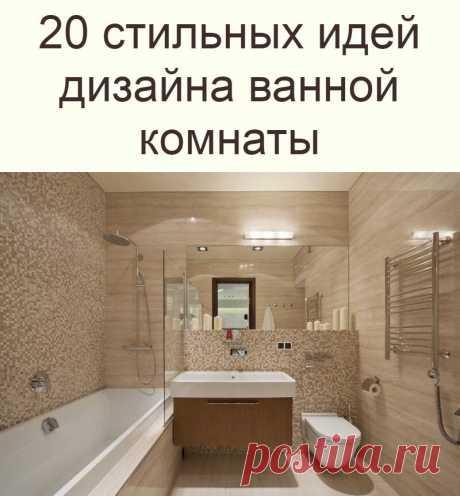 20 стильных идей дизайна ванной комнаты