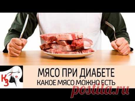 МЯСО ПРИ ДИАБЕТЕ  Какое мясо, в каком виде и сколько можно есть при сахарном диабете - YouTube