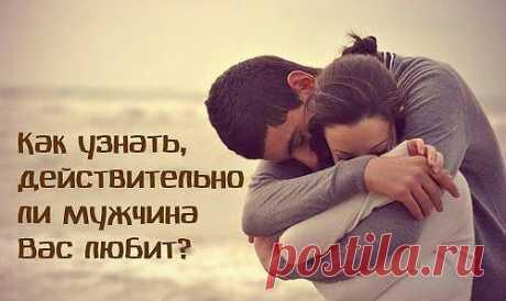 НЕСКОЛЬКО ПРИЗНАКОВ ТОГО, ЧТО МУЖЧИНА ВАС ДЕЙСТВИТЕЛЬНО ЛЮБИТ  Любовь мужчины выражается совсем по-другому, чем женская любовь. Женская любовь безоговорочна, эмоциональна, добра и заботлива. Если женщина любит, она будет посвящать мужчине всю себя, поддерживать, даже если он никчемен и совсем не заслуживает ее внимания, будет верна – даже представить не может себя с кем-то другим.   Именно такой любви женщины ожидают в ответ.