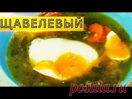 Ух какой суп. Все соседи сбежались похлебать   Добротный, Кислый, Щавелевый Суп   #Borsch