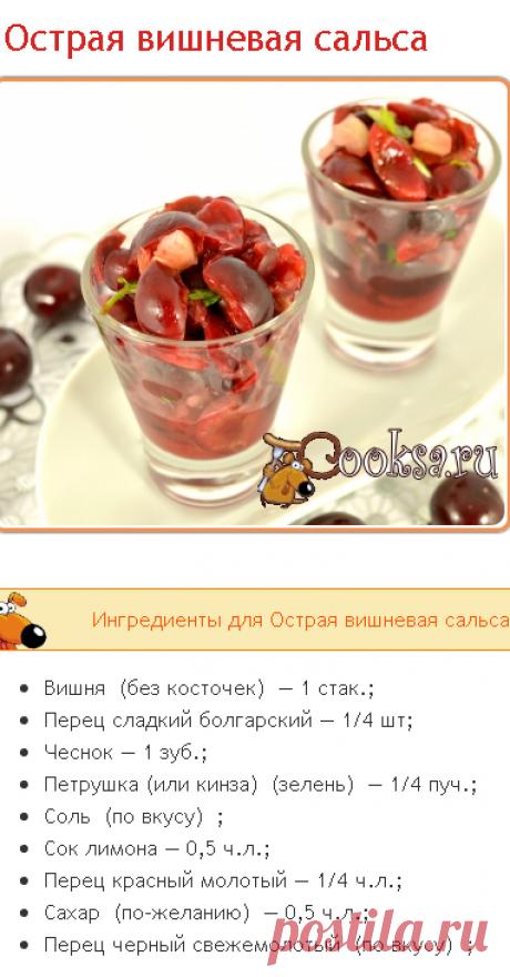 Острая вишневая сальса фото рецепт приготовления