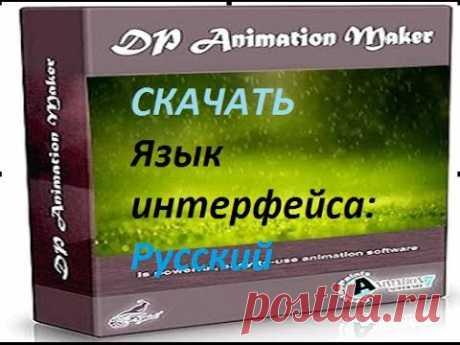 DP Animation Maker СКАЧАТЬ Язык интерфейса Русский   Лечение в комплекте - YouTube