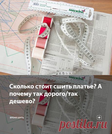 Сколько стоит сшить платье? А почему так дорого/так дешево?   Время шить   Яндекс Дзен