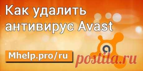 Как удалить Аваст (Avast Antivirus) » MHELP.PRO  Несколько способов удалить Аваст: стандартный и полный (поврежденные настройки антивируса, Avast не отображается в списке установленных программ), официальной утилитой — avastclear).