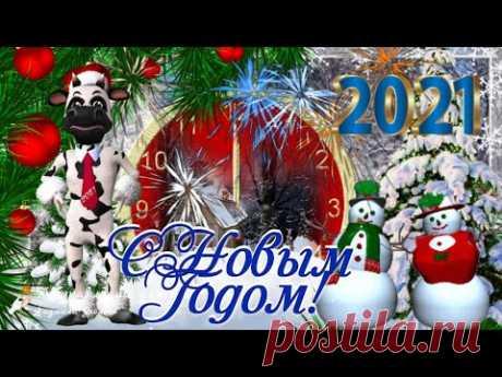 Оригинальное видео поздравление с Новым 2021 годом быка * МУЗыкальный подарОК
