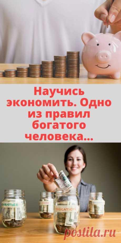 Научись экономить. Одно из правил богатого человека... - My izumrud