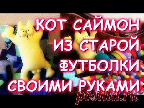 ИЗ СТАРОЙ ФУТБОЛКИ ШЬЕМ КОТА САЙМОНА МАСТЕР КЛАСС