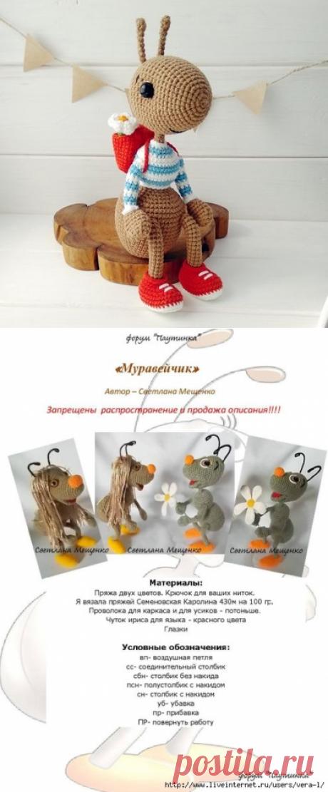 Вязаный муравей крючком   вязаные игрушки Амигуруми