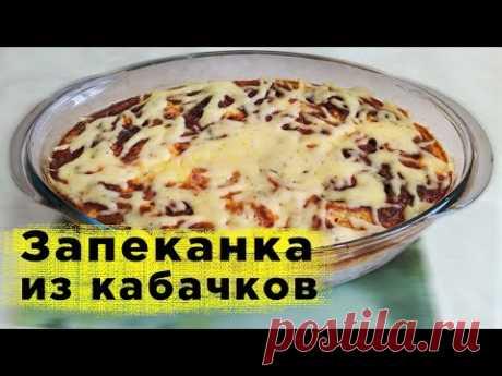 Запеканка из кабачков с фаршем в духовке. Запеканка из кабачков с сыром и помидорами - YouTube