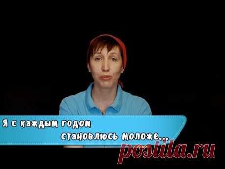 Юлия Клыкова— Я с каждым годом становлюсь моложе...(читает автор) - YouTube