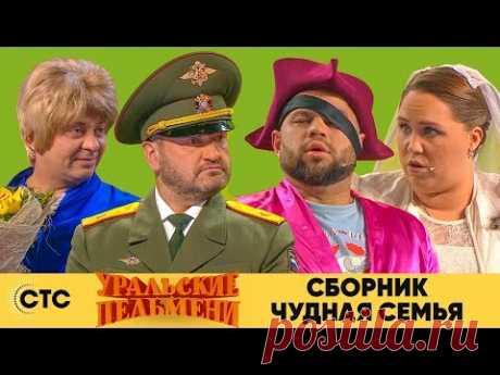 Сборник ЧУДНАЯ СЕМЬЯ | Уральские пельмени 2019