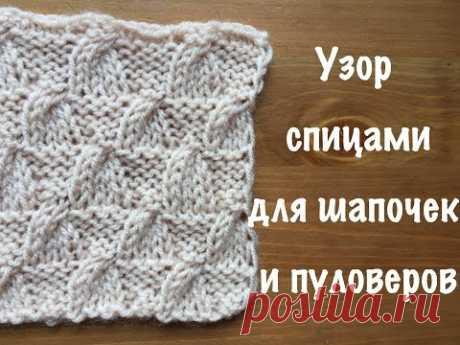 Красивый УЗОР СПИЦАМИ для шапочек и пуловеров.