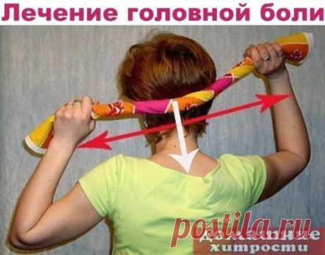 Лечим головную боль