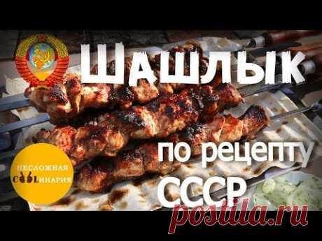 Шашлык по рецепту СССР | Шашлык по-советски | Советский шашлык
