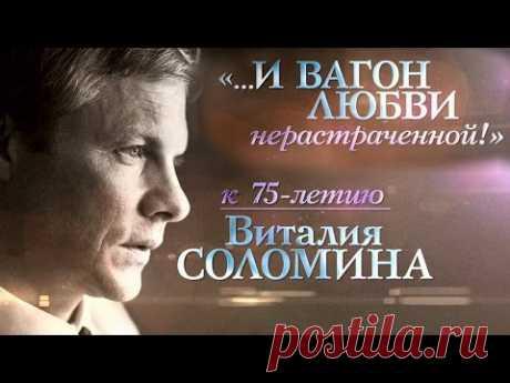 """Виталий Соломин. """"И вагон любви нерастраченной!"""""""
