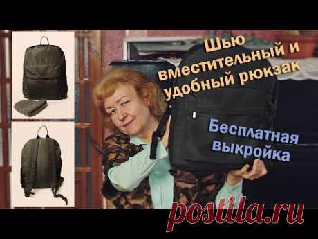 🎒Шью невероятно вместительный и удобный рюкзак I Бесплатная выкройка