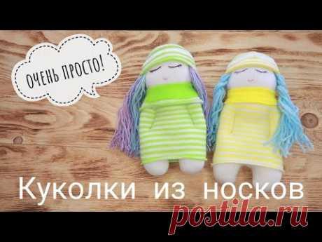 Как сшить куклу из обычных Носков ) это очень просто!