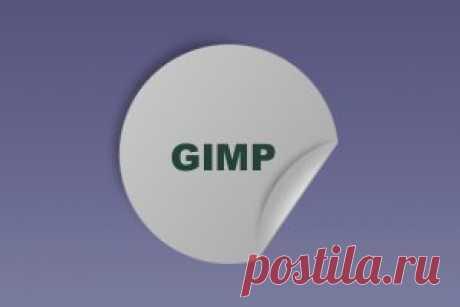 Стикер в стиле Web 2.0 - Уроки по рисованию GIMP (лёгкие) - Каталог уроков GIMP - Уроки для GIMP'а
