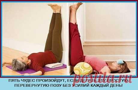 Пять чудес произойдут, если делать эту простую перевёрнутую позу без усилий каждый день!