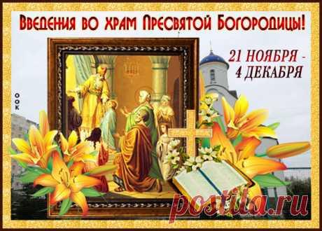 Прекрасная картинка Введение во храм Пресвятой Богородицы