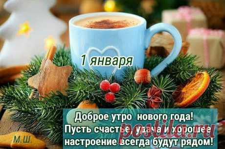 первый кофе в новом году