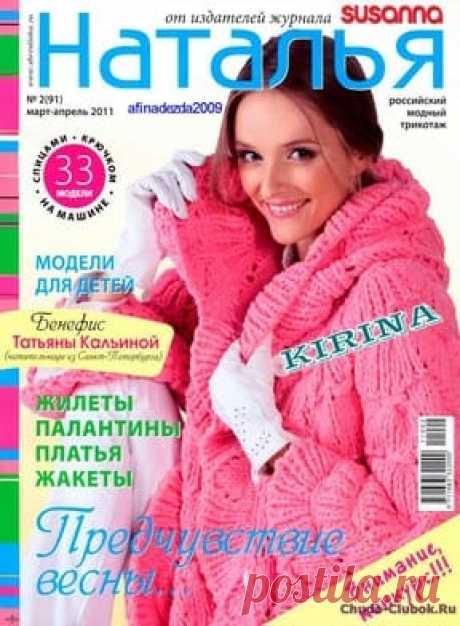 Наталья 11 2 | ✺❁журналы на чудо-КЛУБОК ❣ ❂ ►►➤Более ♛ 8 000❣♛ журналов по вязанию Онлайн✔✔❣❣❣ 70 000 узоров►►Заходите❣❣ %